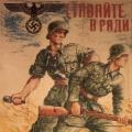 Фрагмент немецкого плаката