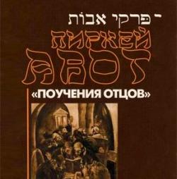 """Фрагмент обложки книги """"Поучения Отцов"""""""